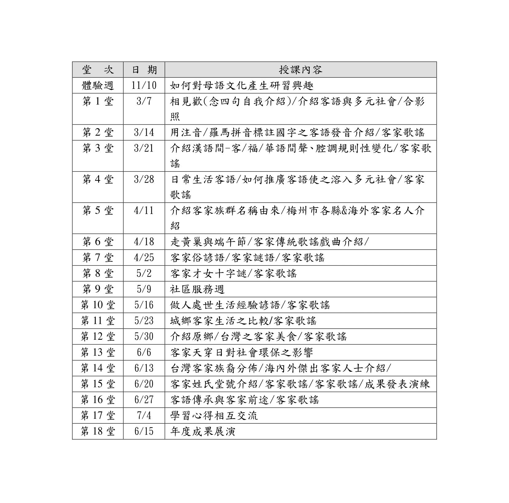 單堂課程表-21.png