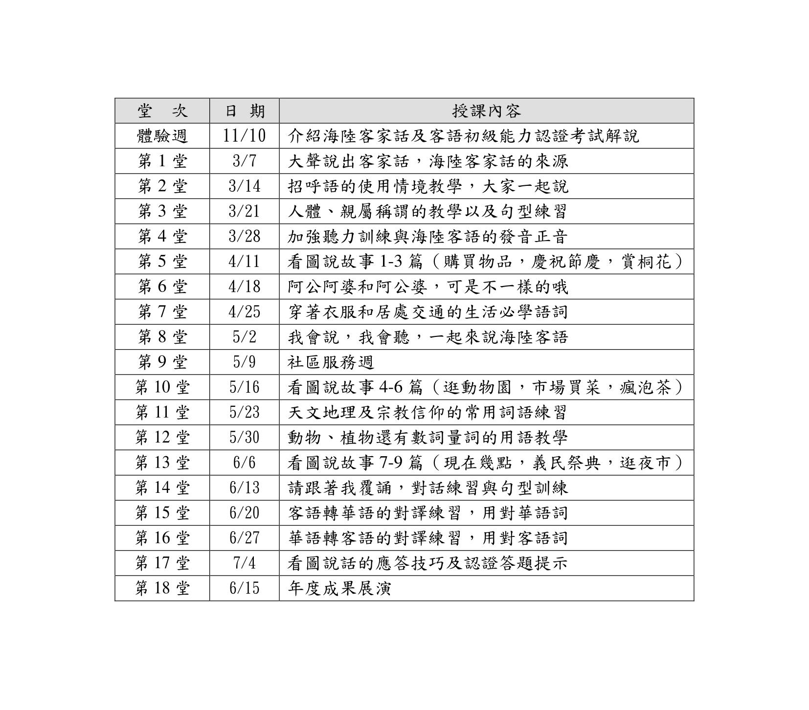 單堂課程表-22.png