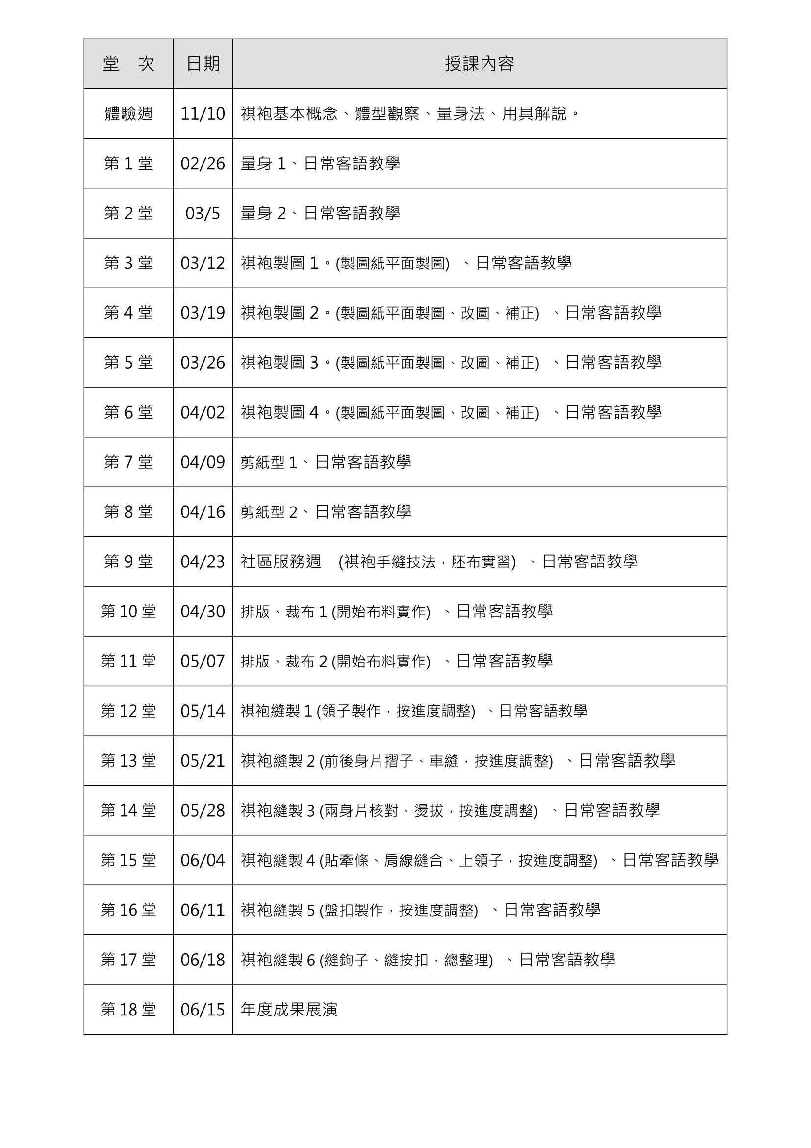 108-1-葉繡鴛-祺袍來做客-課程大綱.png
