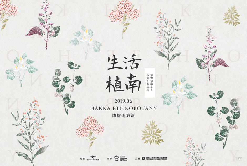 2019-hakka-ethnobotany-knowledge-banner-0516.png