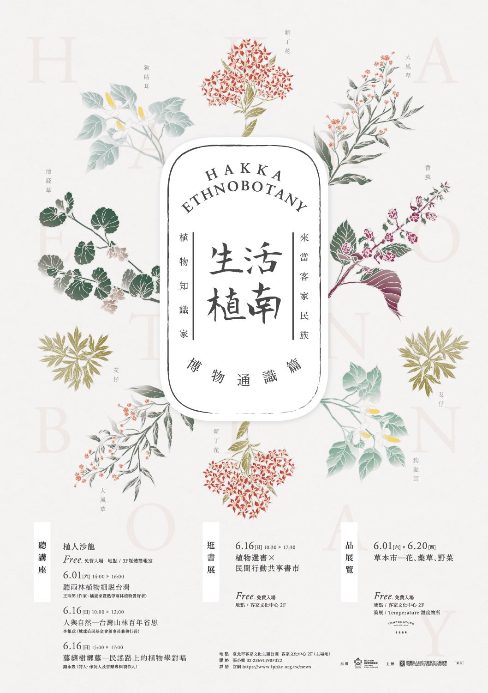 2019-hakka-ethnobotany-knowledge-poster-0516.png