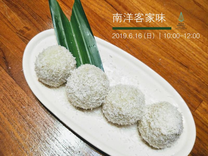 椰糖麻糬示意圖.png