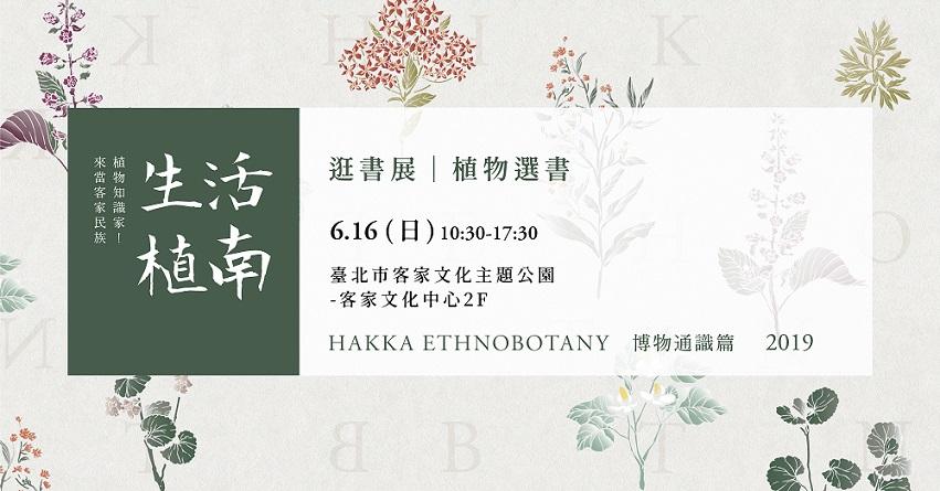 1080616植物選書-獨立書店書展.JPG