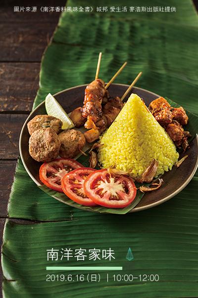 本照片僅為示意圖,此次主要是教大家調配印尼薑黃飯的辛香料配方,回家可搭配煮飯與其他菜餚。