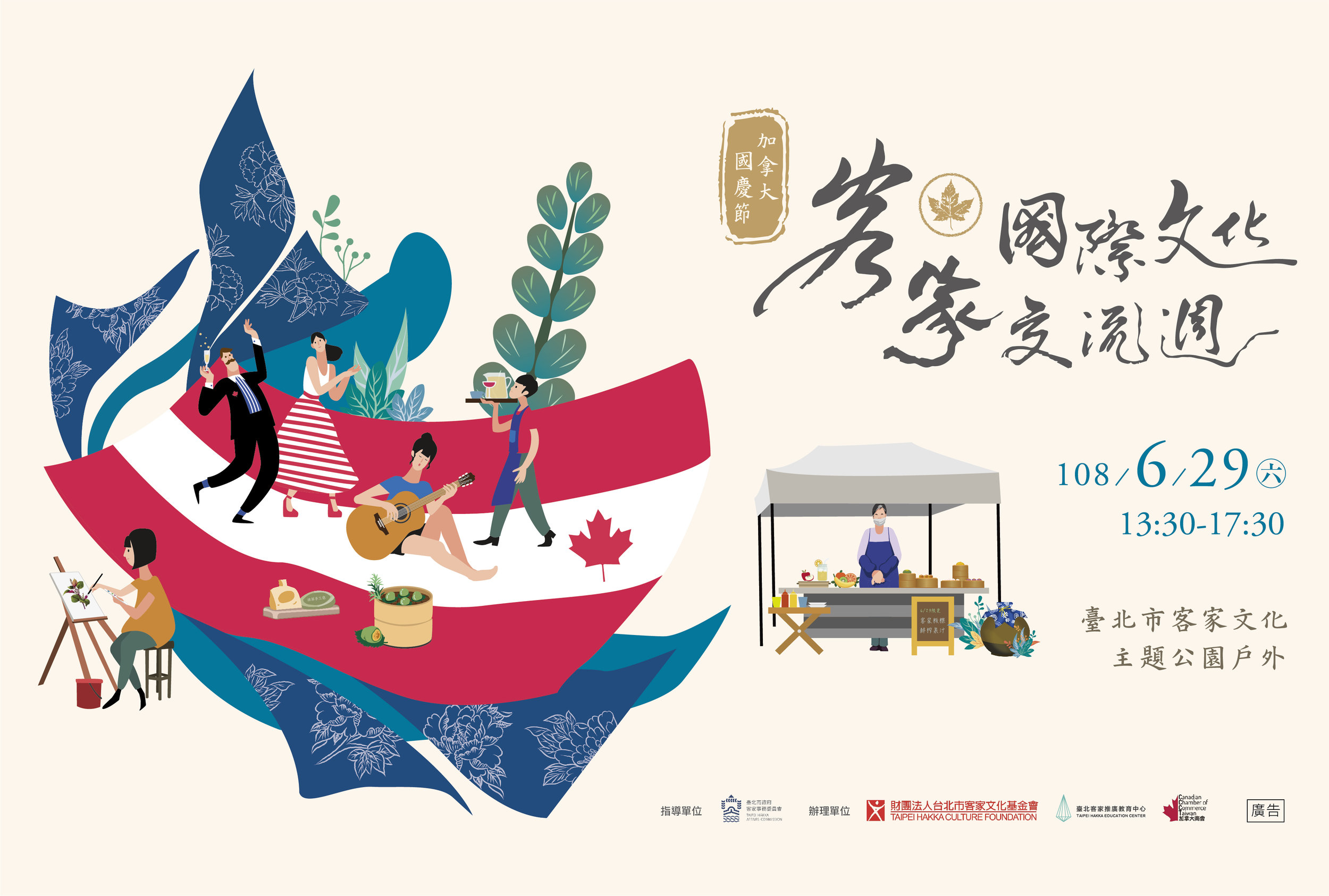 加拿大國慶節banner設計一稿20190624.jpg