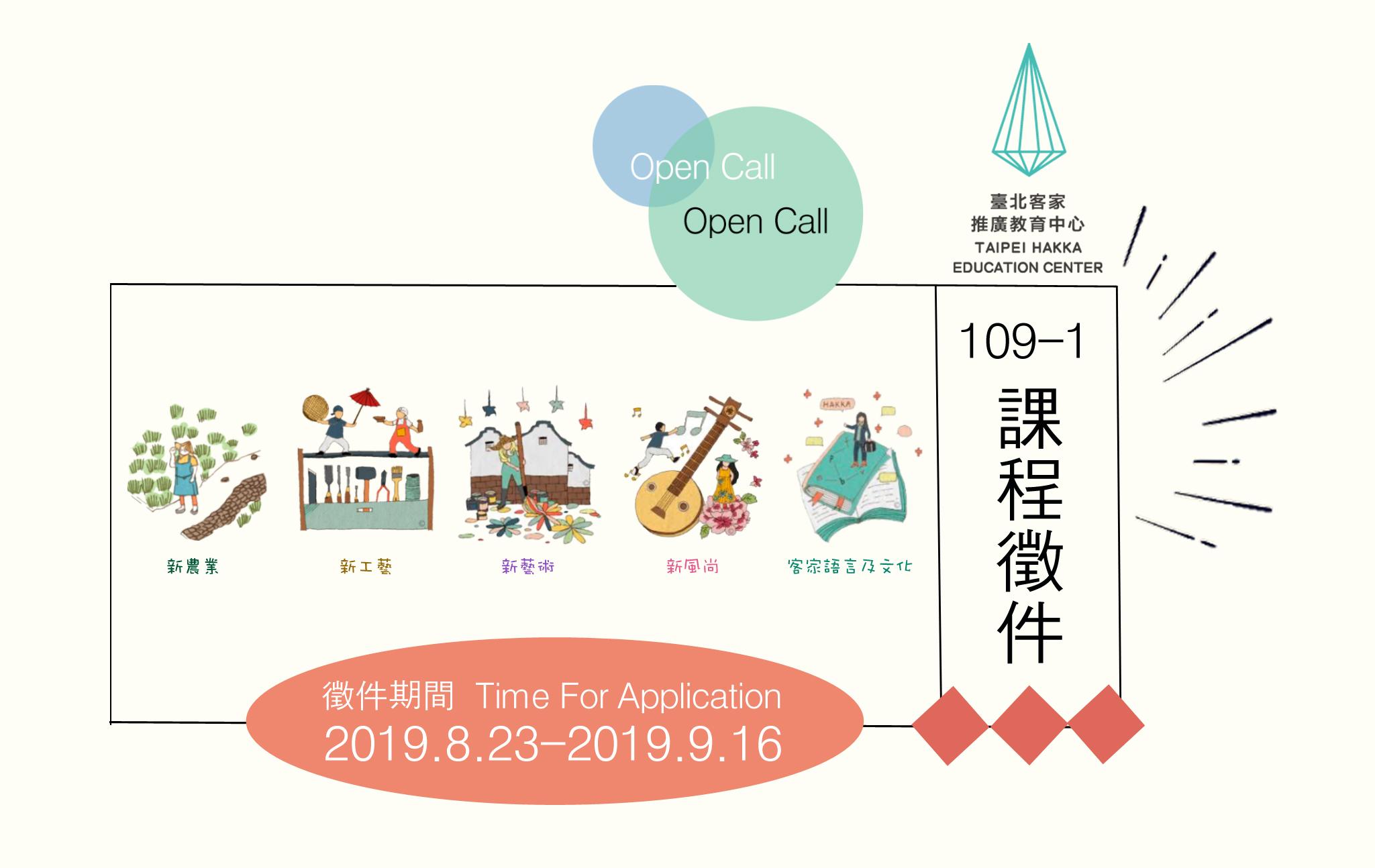 課程徵件109-1 banner.jpg