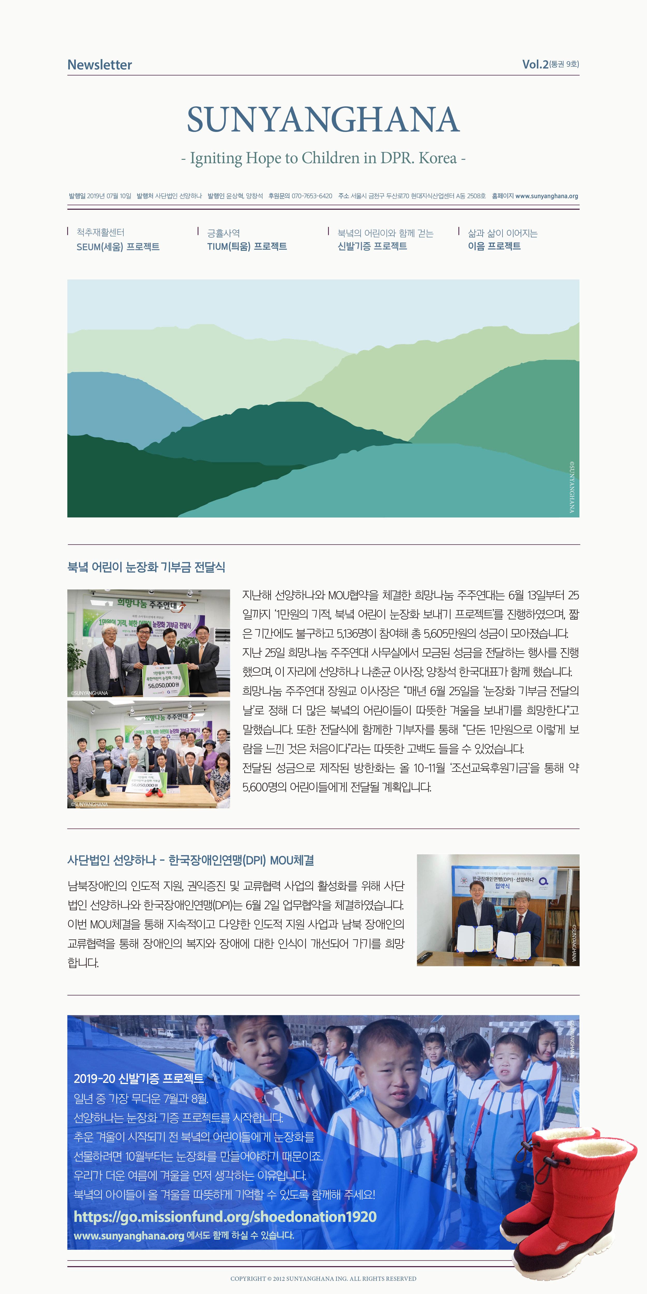 선양하나뉴스레터456.jpg