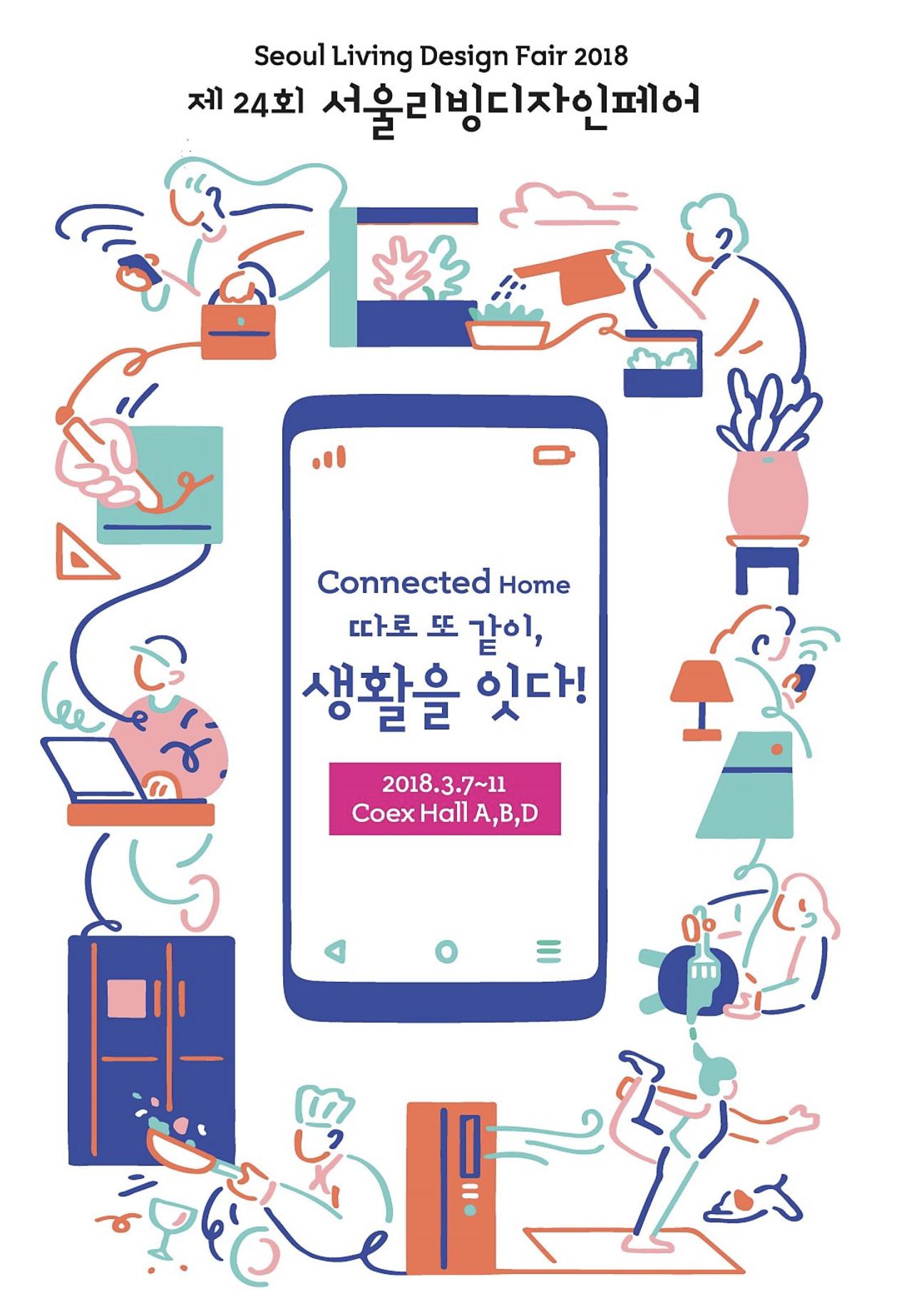 Happy Design House- 'Seoul Design Living Fair 2018'  행복이가득한집-'서울리빙디자인페어 2018'
