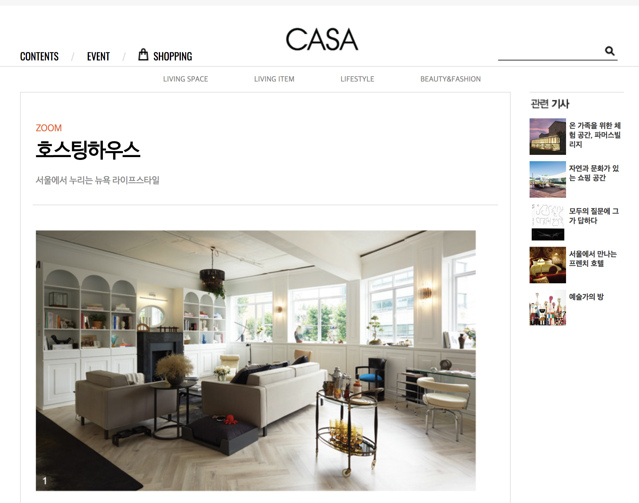 Casa Living- 'Hosting House'  까사 리빙 8월호- '호스팅하우스'
