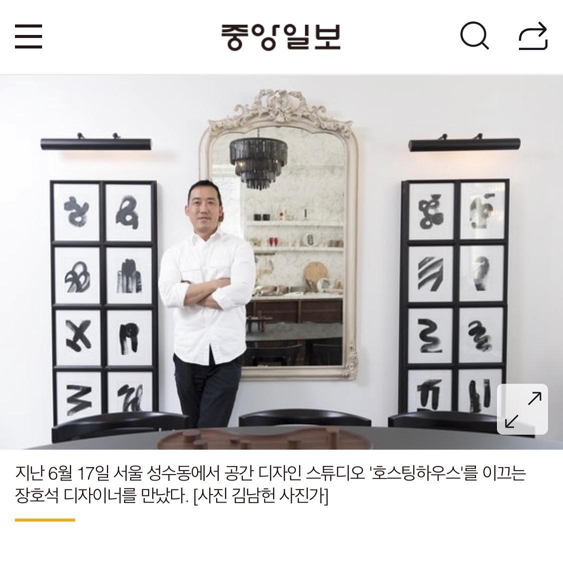 Joongang Daily- Hot Place Rule  중앙일보- '장호석이 말하는 '잘되는 공간'의 법칙