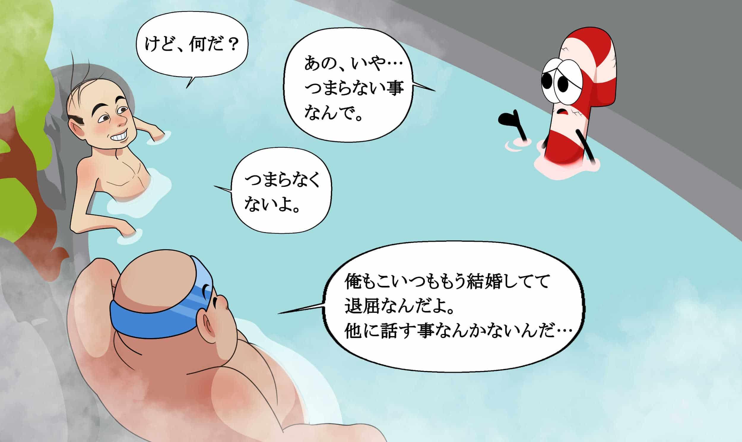 Onsen_10-min.jpg