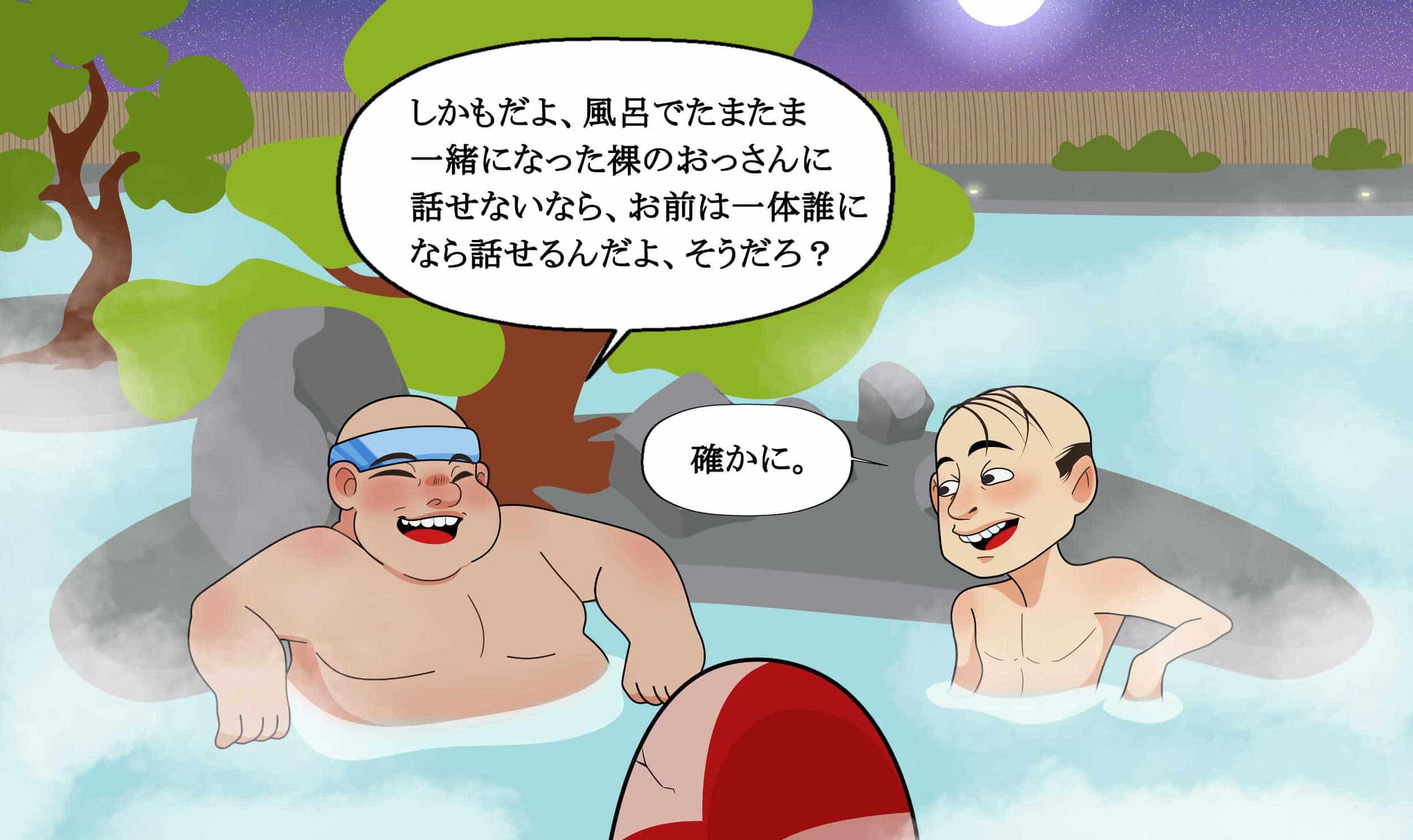 Onsen_11-min.jpg