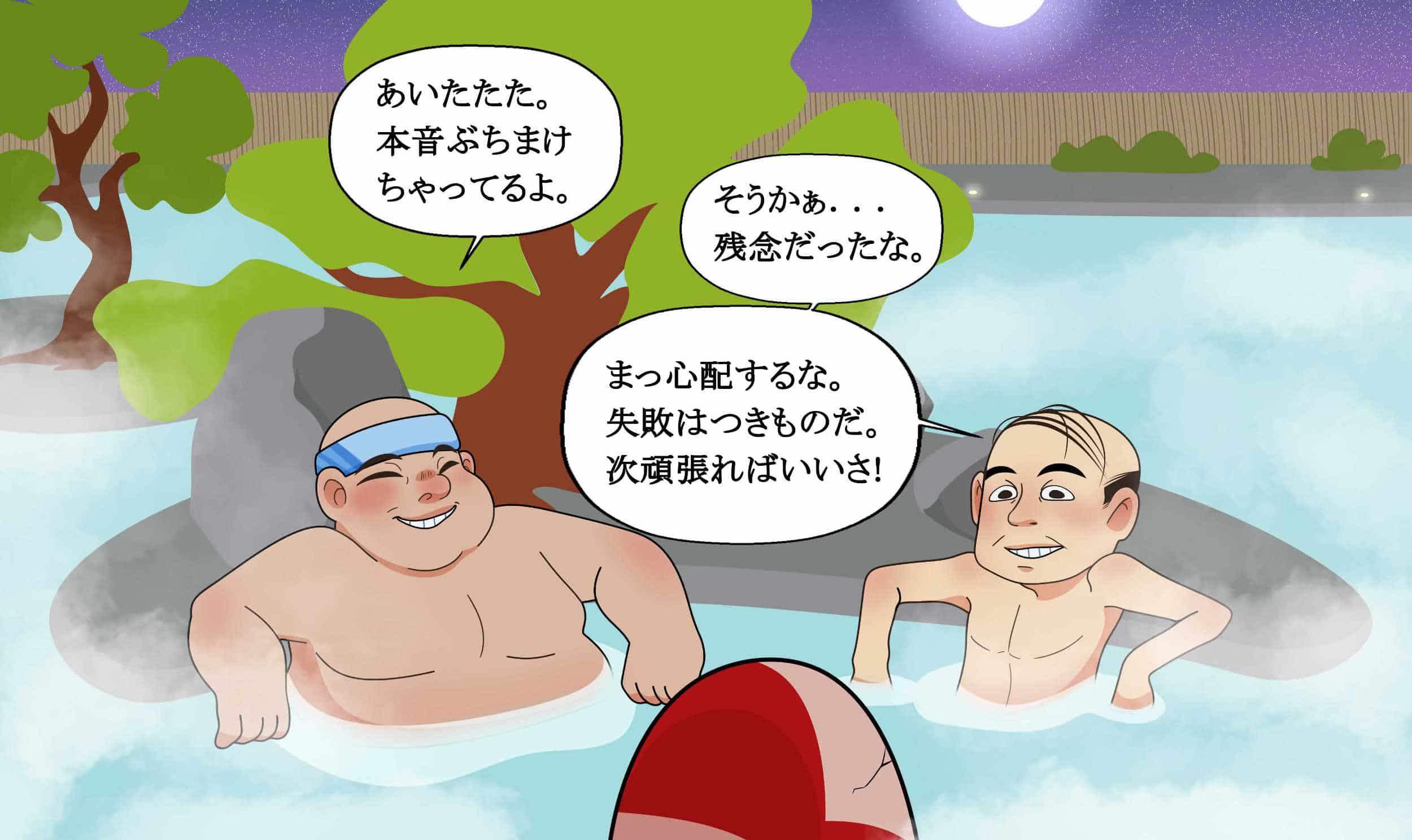 Onsen_22 (repeat)-min.jpg