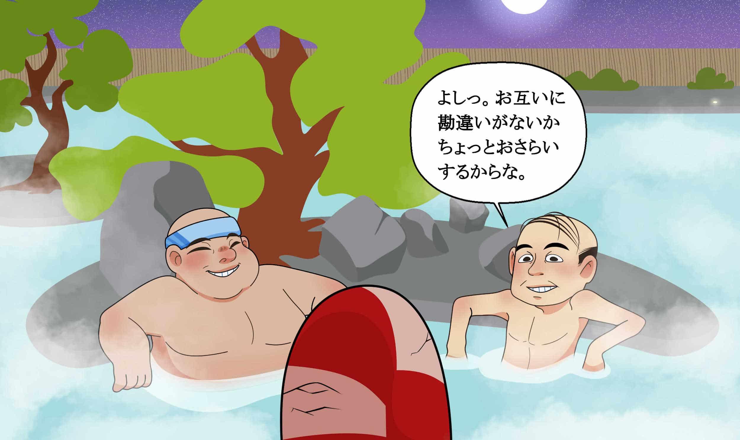 Onsen_31 (repeat)-min.jpg