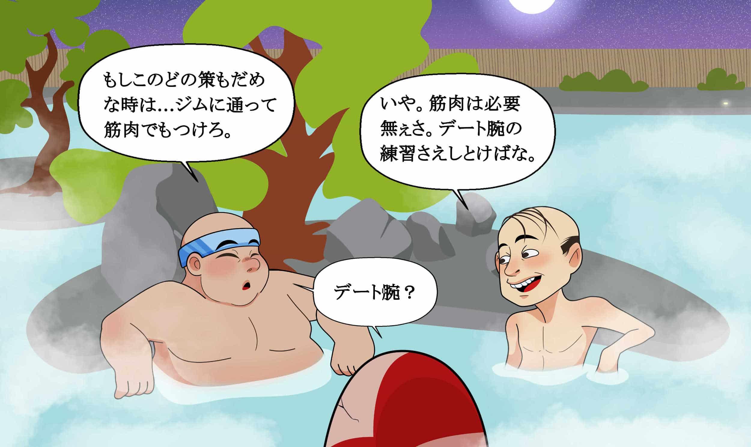 Onsen_57-min.jpg