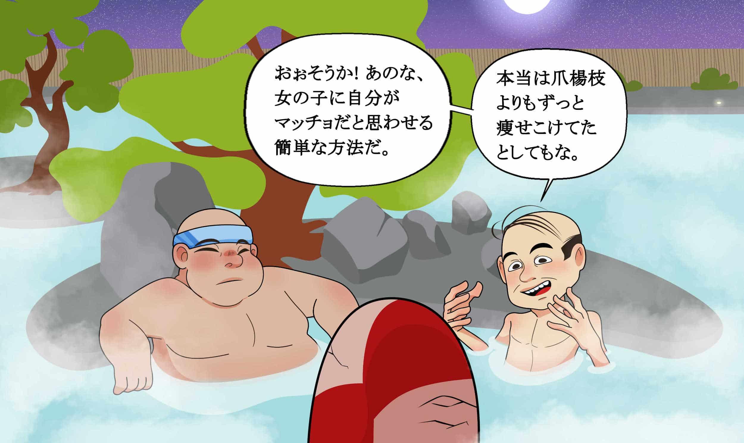 Onsen_59a-min.jpg
