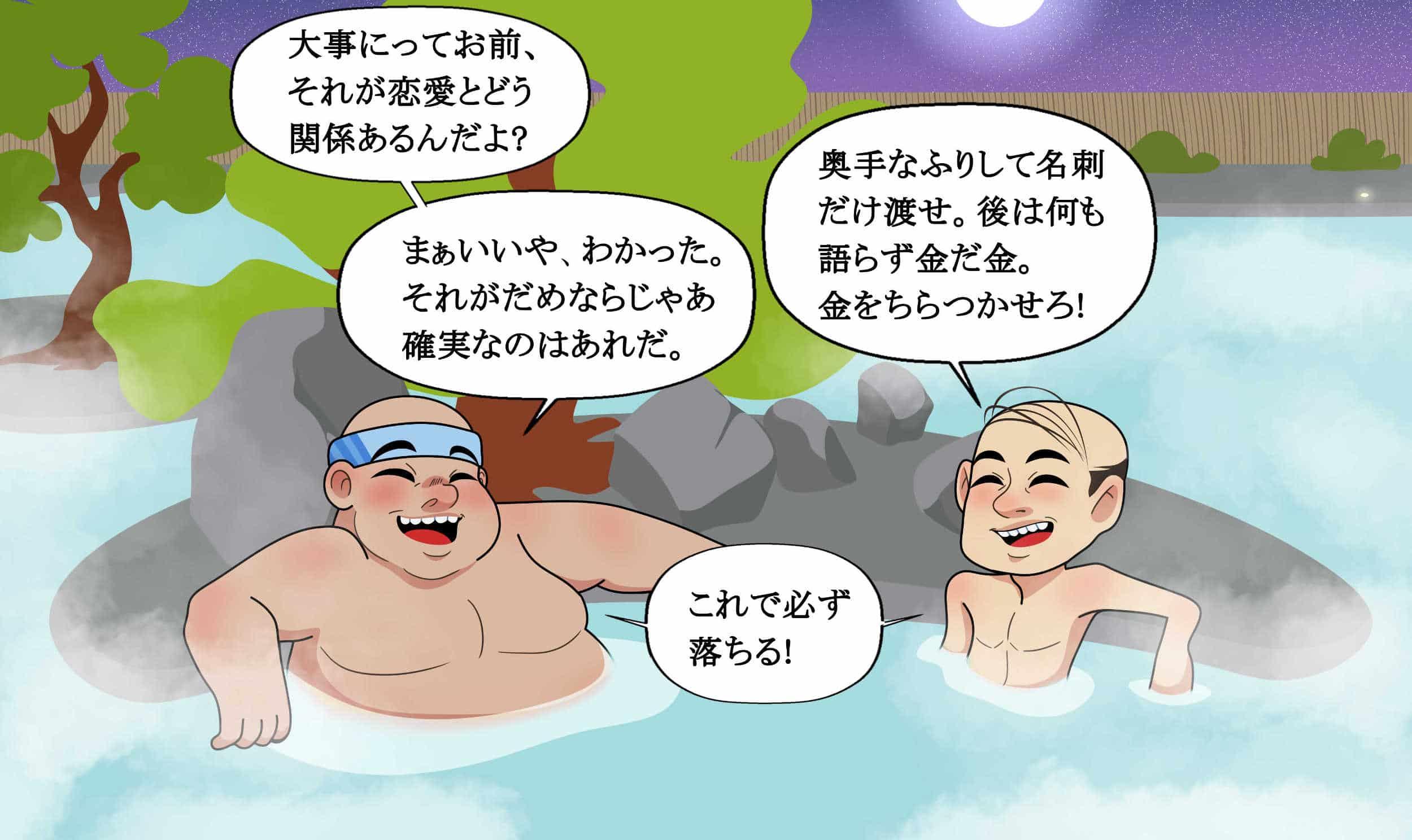 Onsen_63-min.jpg