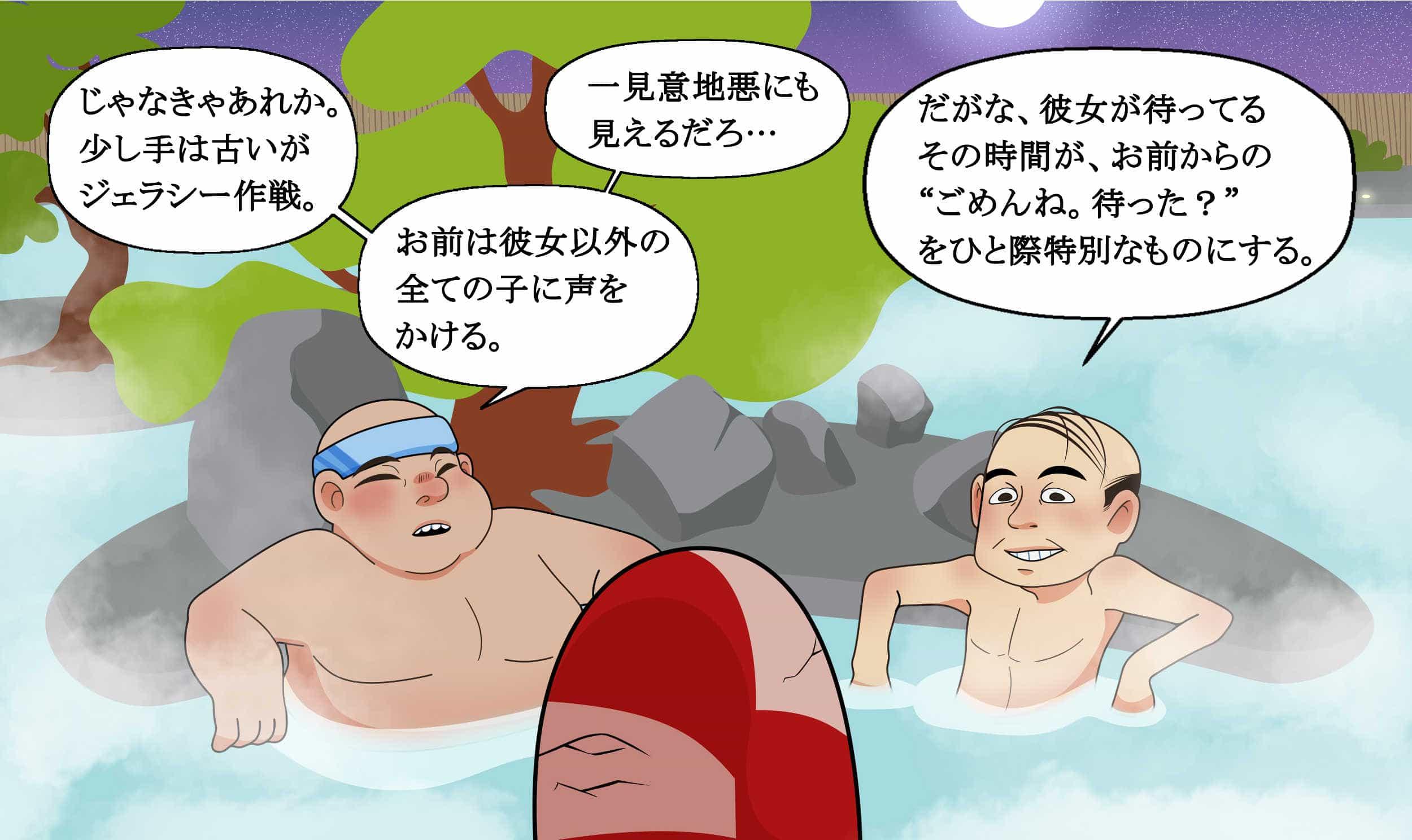 Onsen_55-min.jpg