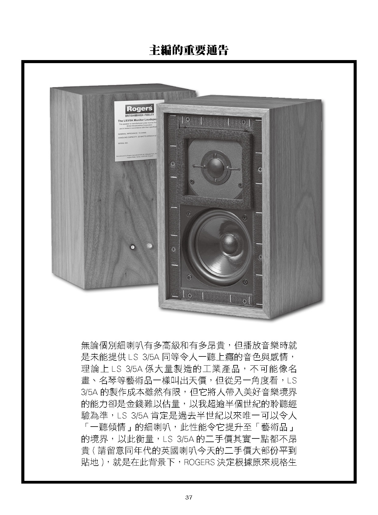 ROGERS LS3-5A - Audiophile 2019 Apr Issue 397 主編的重要通告_Page_2.jpg