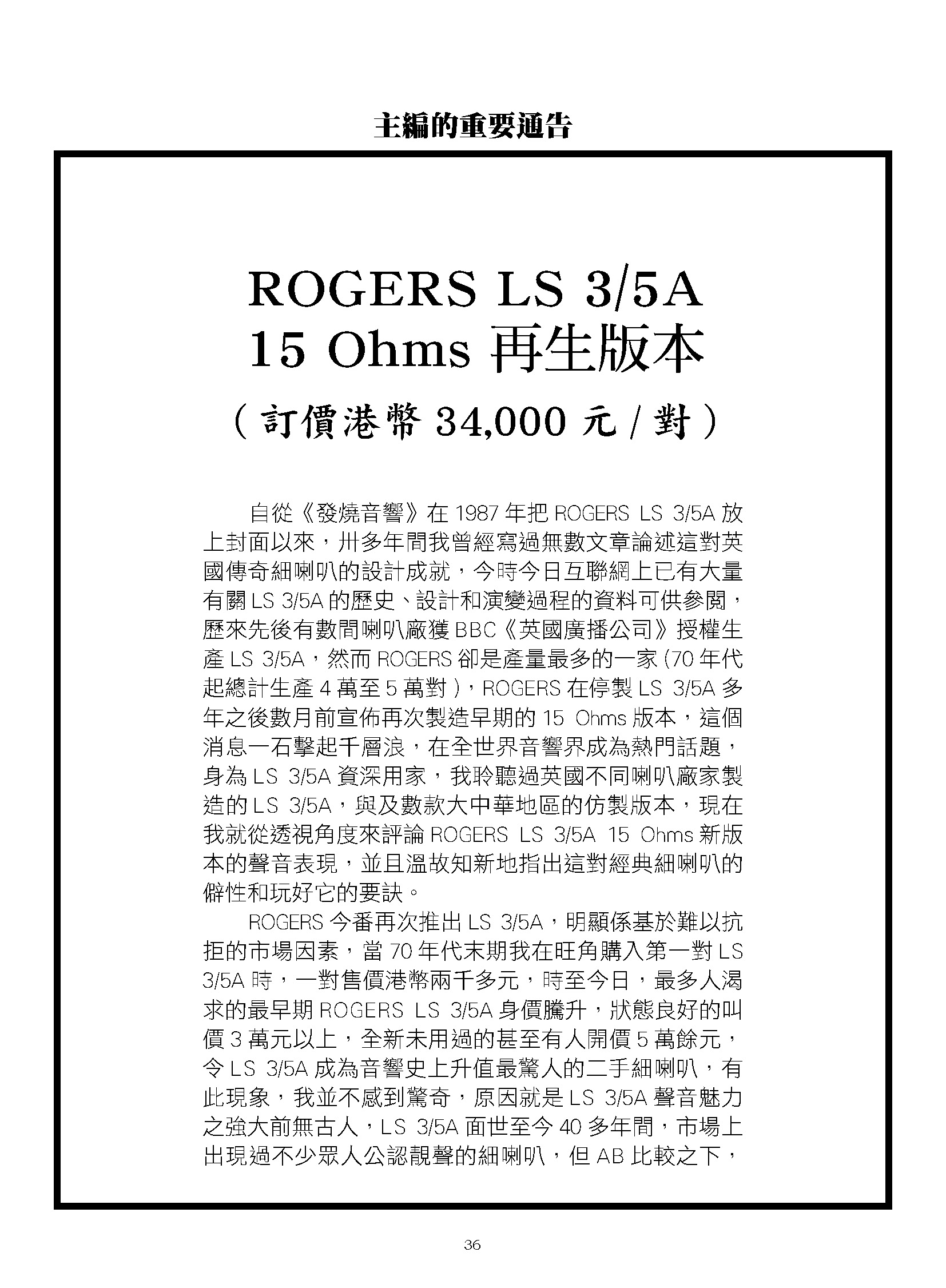 ROGERS LS3-5A - Audiophile 2019 Apr Issue 397 主編的重要通告_Page_1.jpg