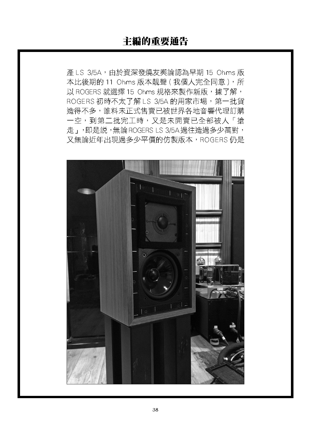 ROGERS LS3-5A - Audiophile 2019 Apr Issue 397 主編的重要通告_Page_3.jpg