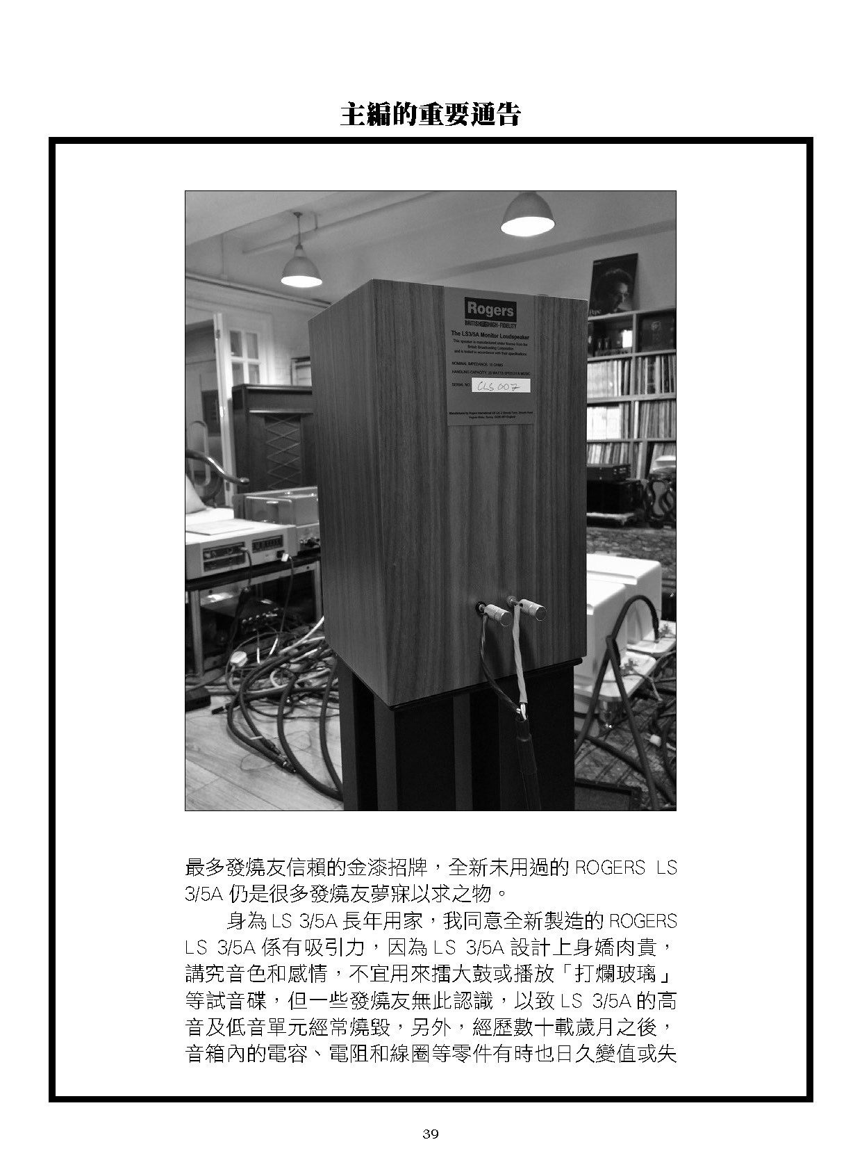 ROGERS LS3-5A - Audiophile 2019 Apr Issue 397 主編的重要通告_Page_4.jpg