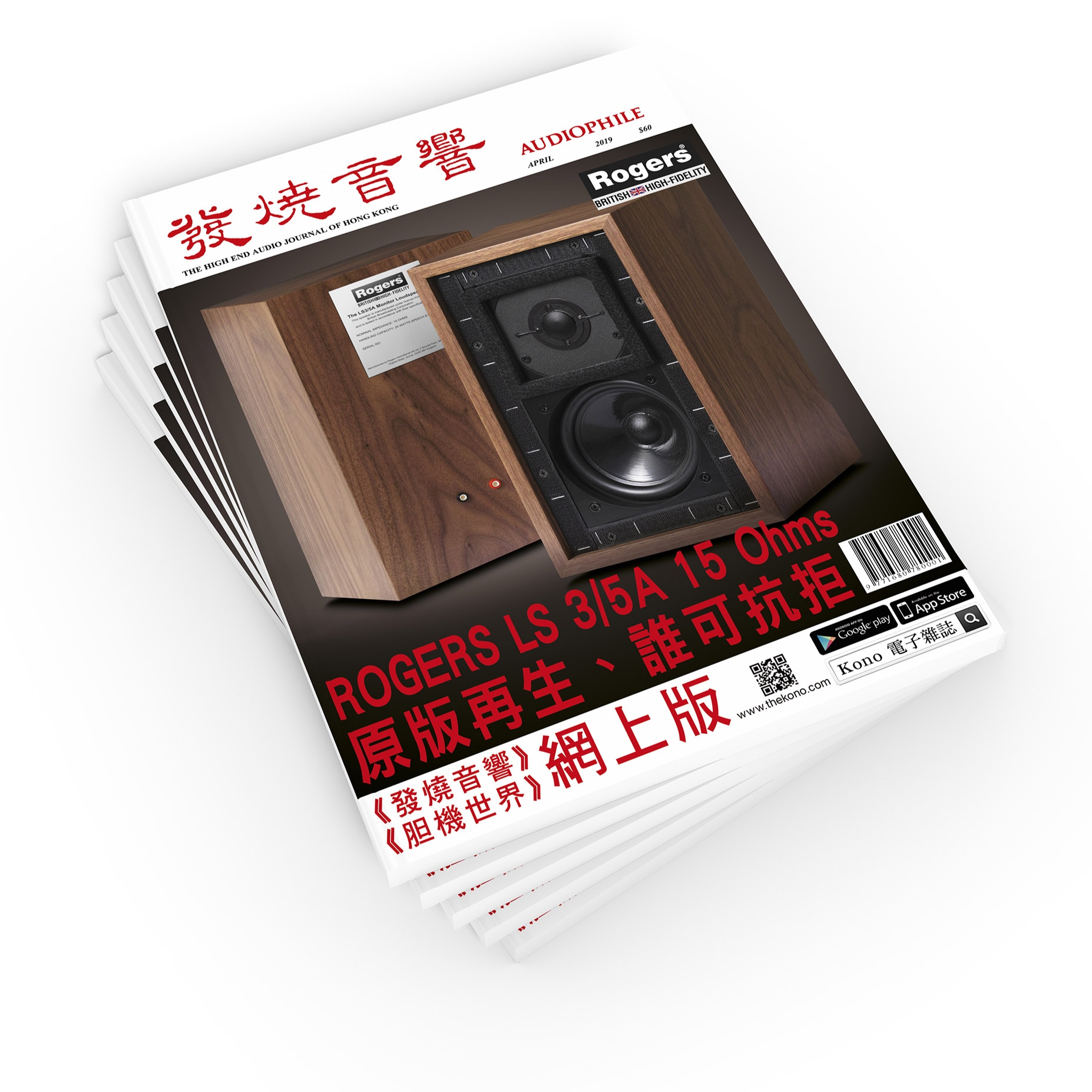 audiophile-review---apr19-rogers-ls35a-cover.jpg