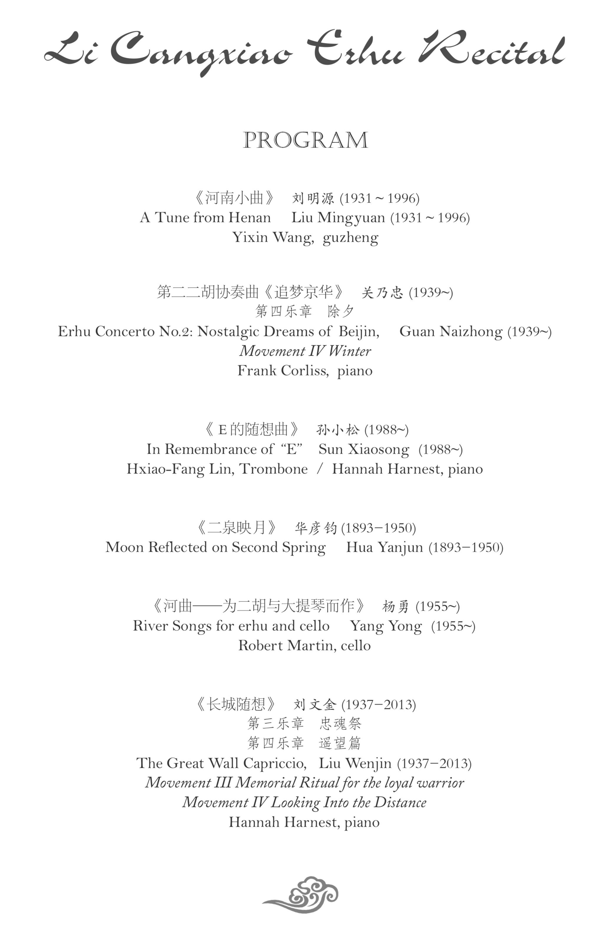 Cangxiao+Recital+Program+2.jpg