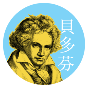 BEETHOVEN MADE IN CHINA