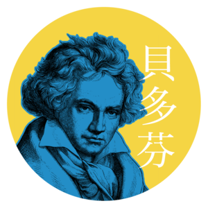 SHANGHAI SYMPHONY: NIGHT OF BEETHOVEN