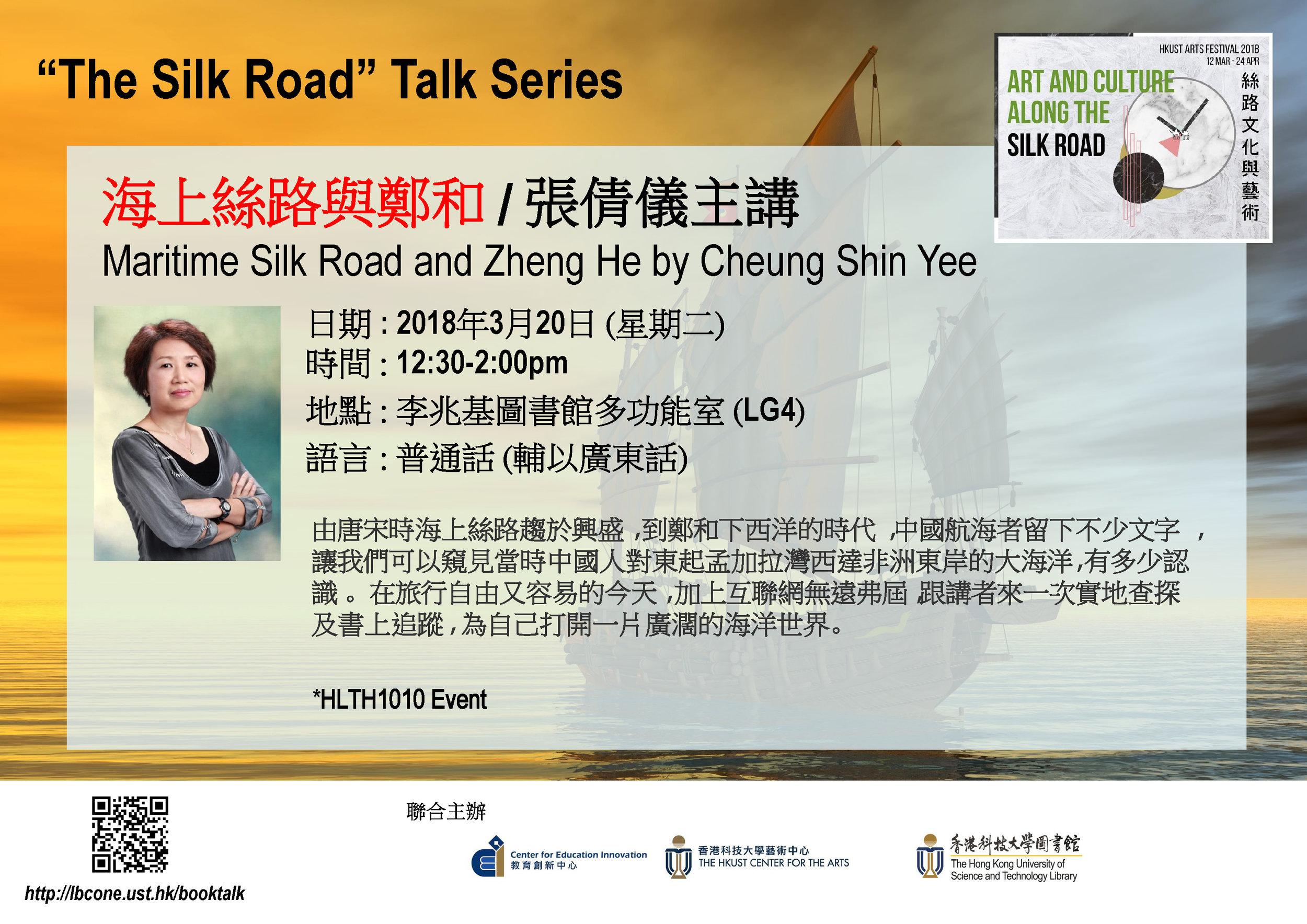 Maritime Silk Road and Zheng He by Cheung Shin Yee  Mar 20, 2018