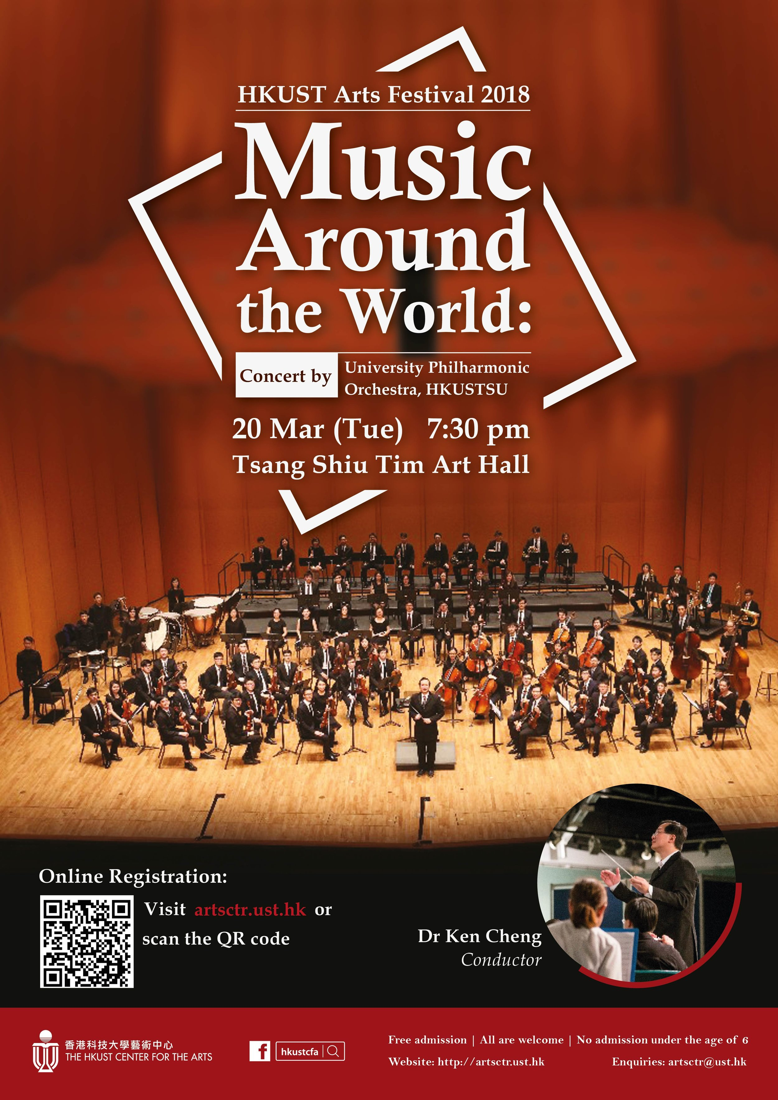 Music Around the World: Concert by University Philharmonic Orchestra, HKUSTSU  Mar 20, 2018