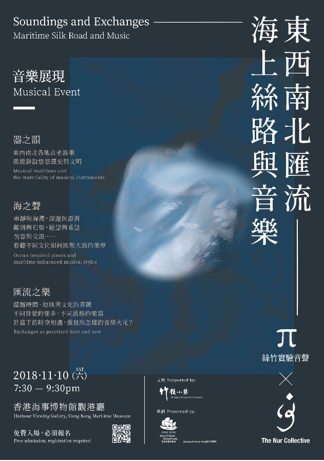 Soundings and Exchanges—Maritime Silk Road and Music.JPG