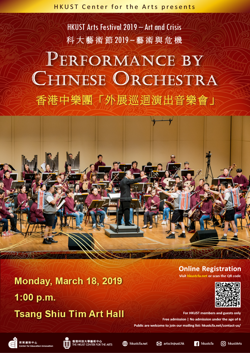 POSTER_Performance-by-Chinese-Orchestra_190318_web.jpg