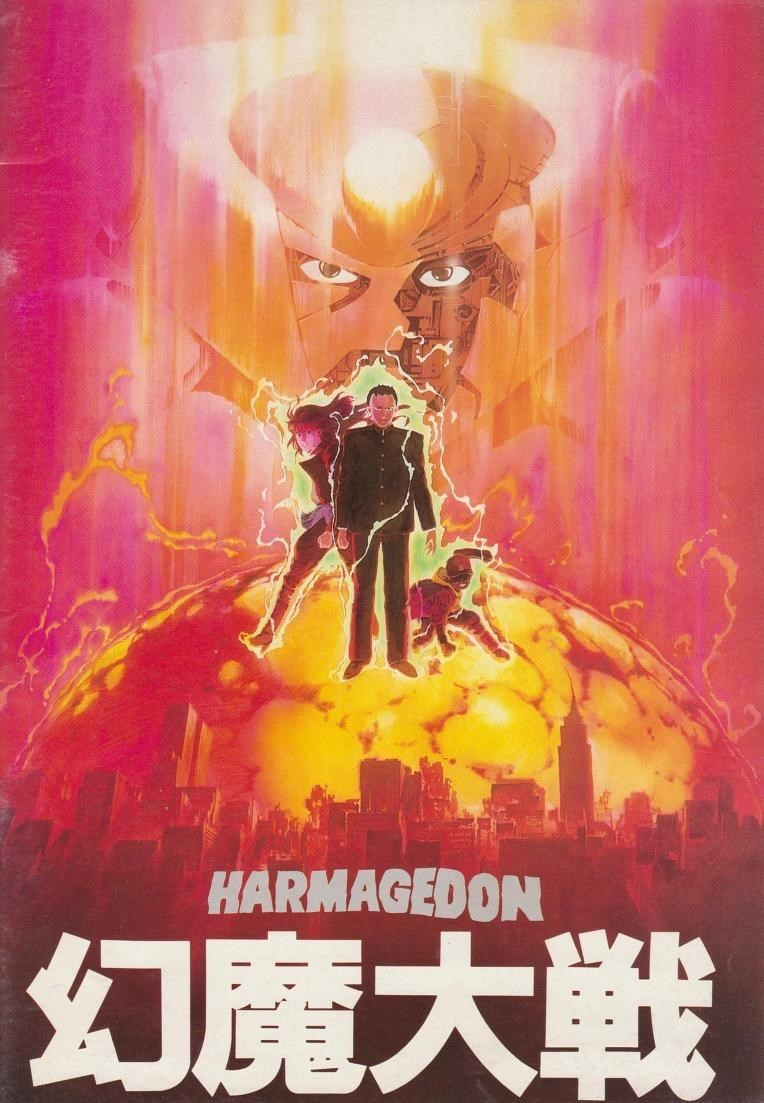 """""""In 1983, studio Madhouse adapted Hirai's first three Genma Wars novels into the film known internationally as Harmageddon."""""""