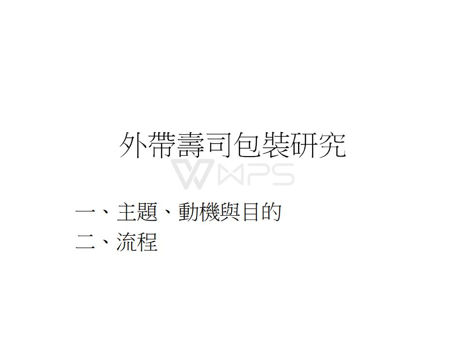 壽司店包裝ppt_01.jpg