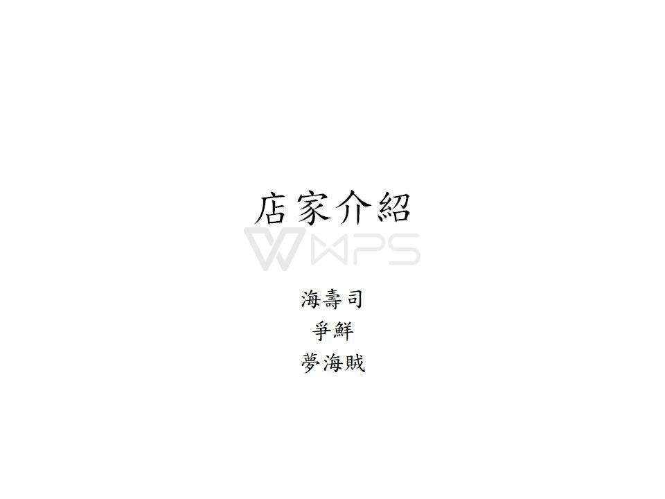 壽司店包裝ppt_04.jpg
