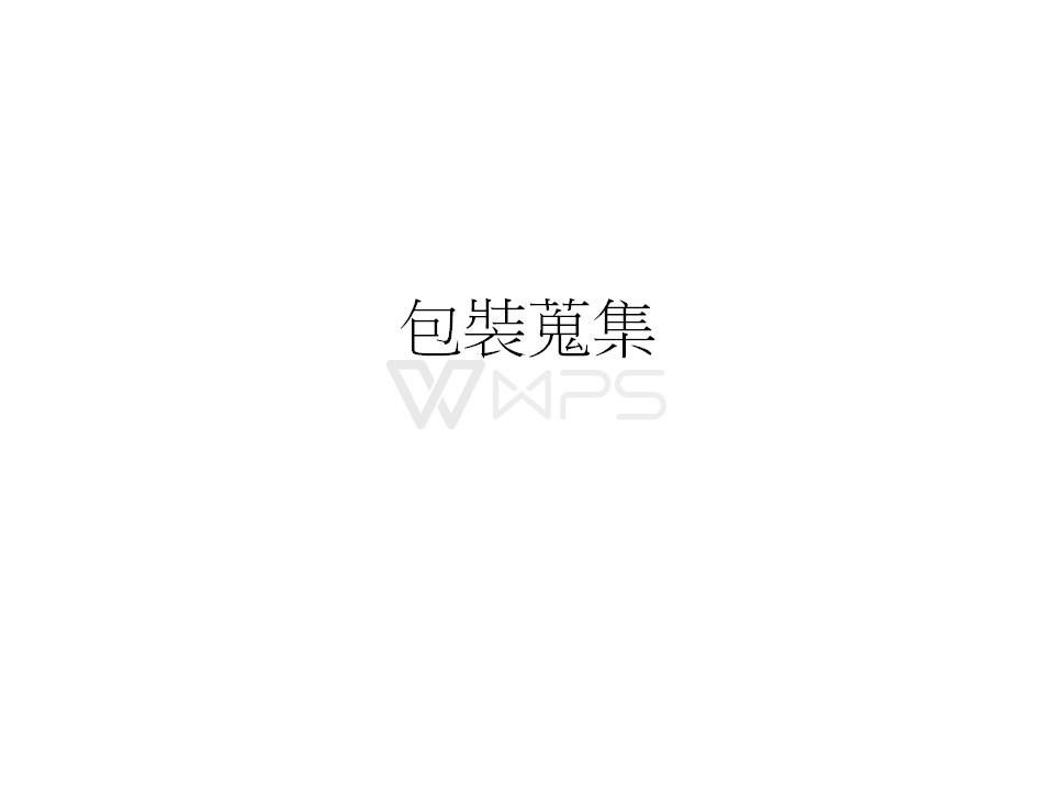 壽司店包裝ppt_08.jpg