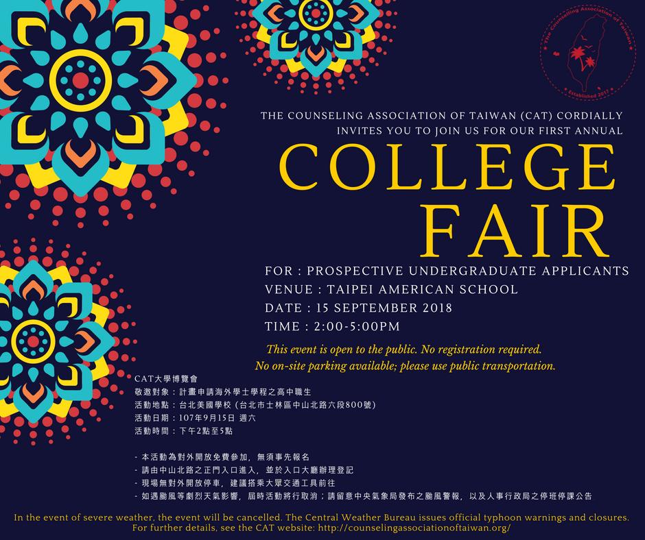 2018 CAT College Fair Details - 083018.png