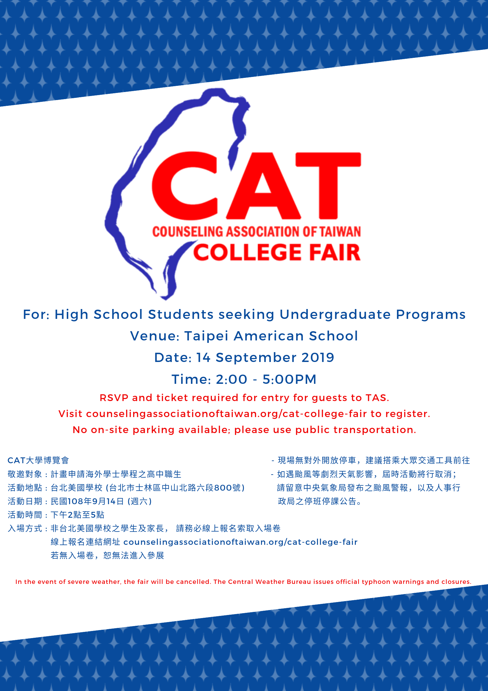 2019 CAT College Fair Poster.png