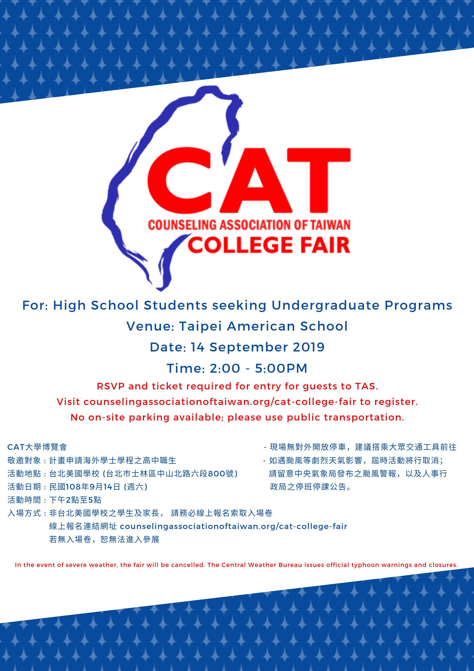 2019 CAT College Fair Poster.png