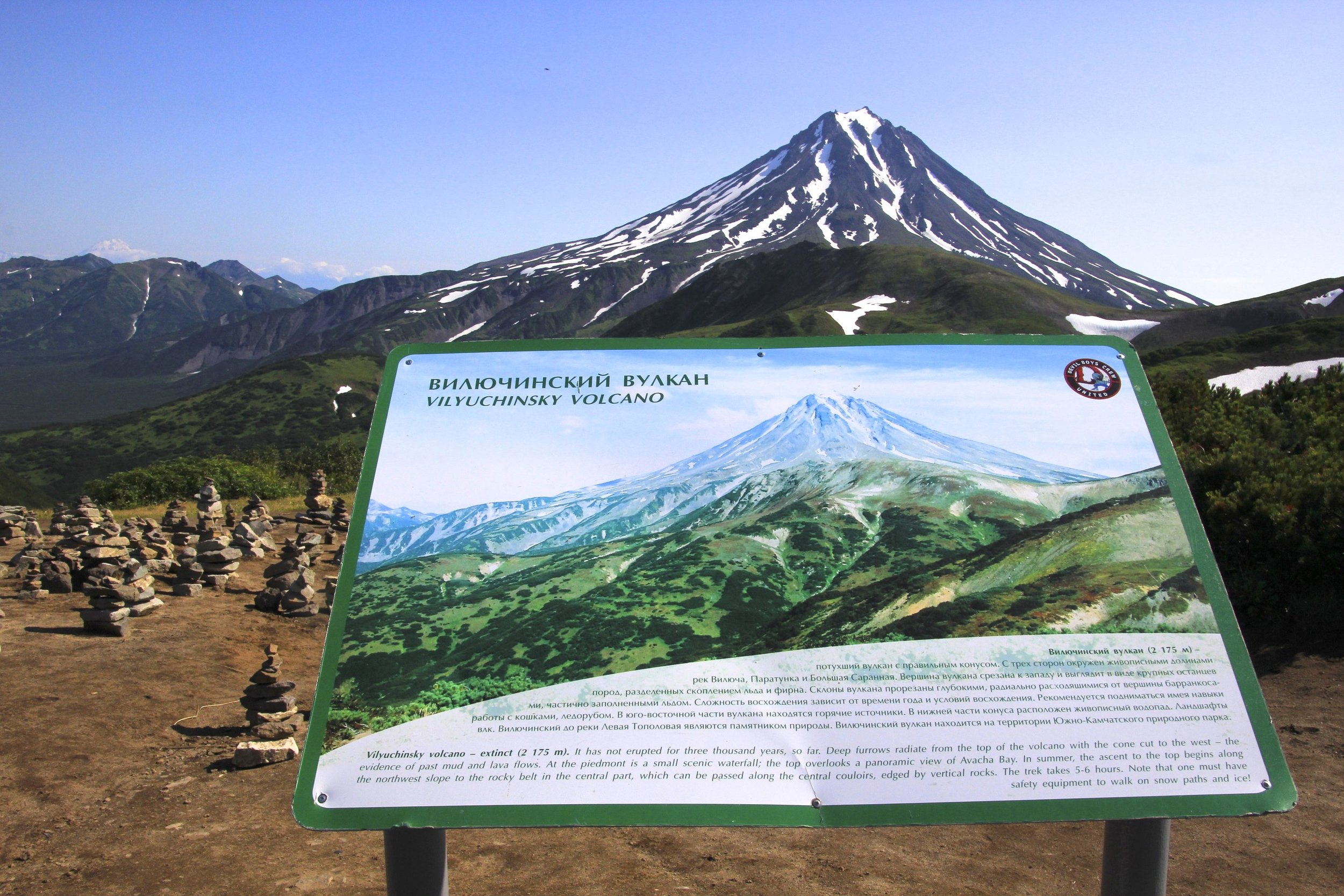 The viewpoint for the Vilyuchinsky Volcano.