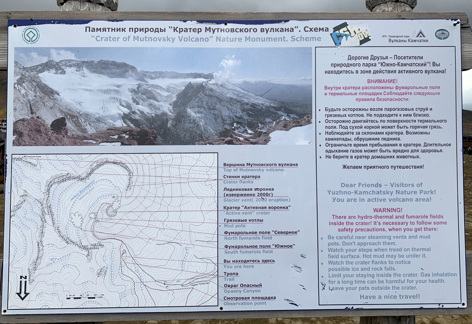 The general map of the Mutnovsky crater, Aside from this warning, there are no restrictions or barriers preventing a thorough exploration the crater. I am sure that in time, as the number of visitors grow, there will be walkways and barriers (like the Yellowstone NP). It is good to be here before it happens!
