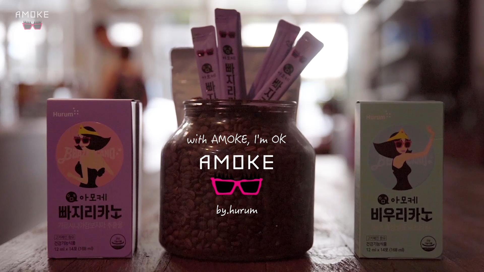 AMOKE Instant Coffee (Ad) - 2018
