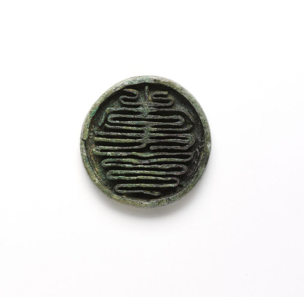 A Korean bronze seal, Koryo dynasty (918-1392) from the collection of the  V&A