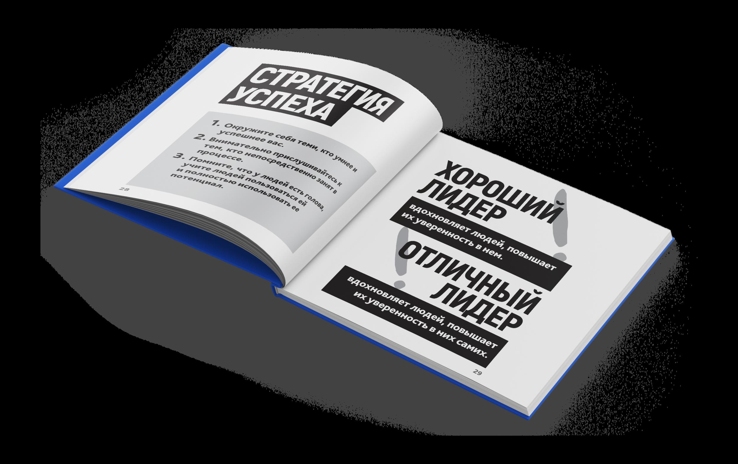 Square_Book_Mockup_5_ru.png