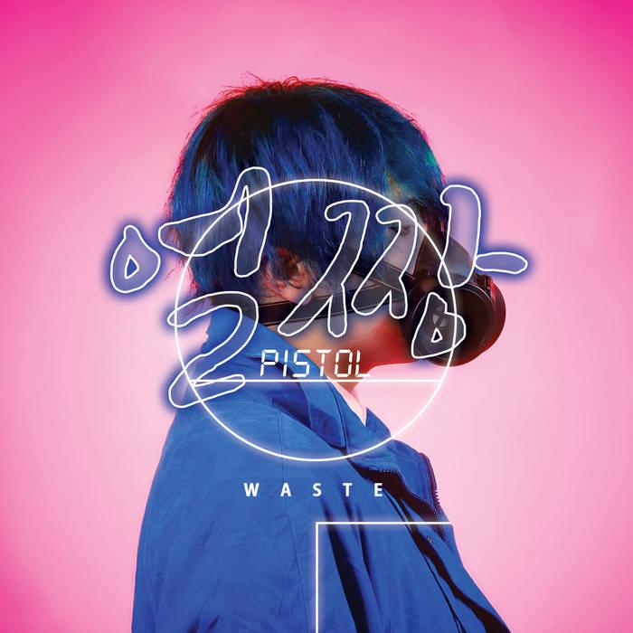 Waste (2016)