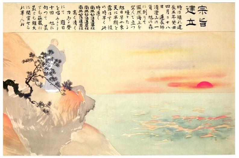 Risshu (The Establishment of True Buddhism)