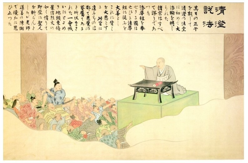 Nichiren Daishonin's First Lecture was held at Seichoji Temple