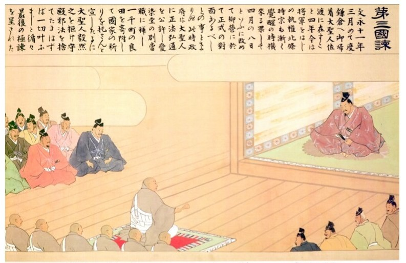The third remonstration with the Kamakura government
